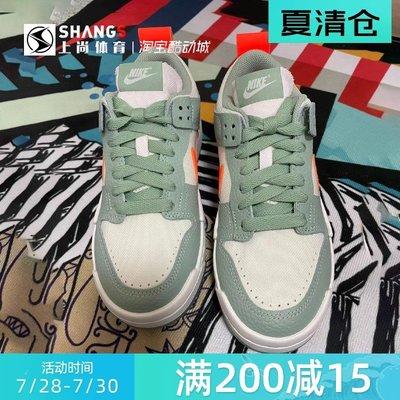 TL天朗運動用品上尚體育 Nike Dunk Low Disrupt 白綠橙 休閒運動板鞋DJ3077-001