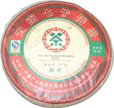☆福緣☆盛世中茶 惠澤天下 07年中茶典藏好禮彩班章