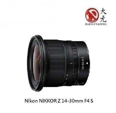 *大元˙台北*【公司貨】Nikon Z 14-30mm f/2.8 S Z6/Z7適用