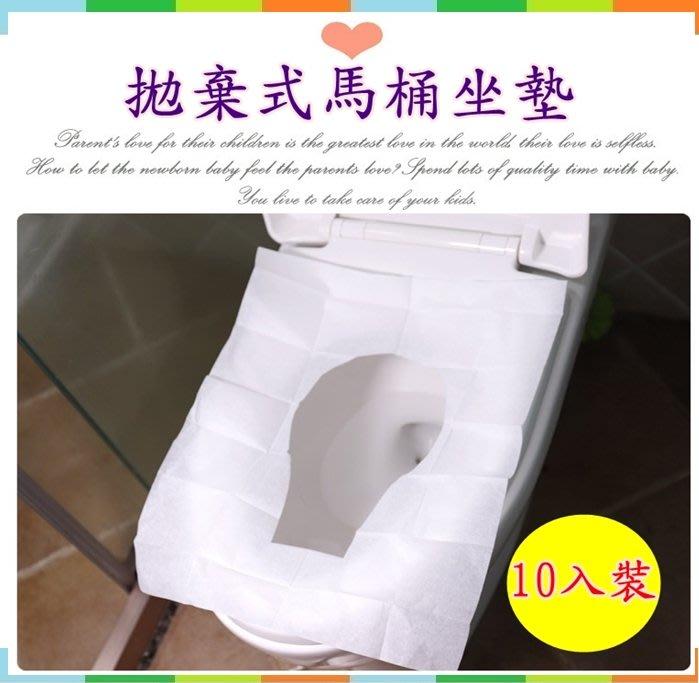 【拋棄式馬桶坐墊】公共廁所一次性馬桶墊 女坐墊紙 可沖溶水 旅遊便攜坐便套紙