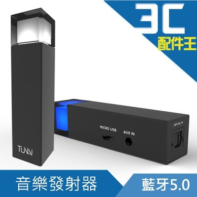 TUNAI WAND藍牙魔棒 藍牙音樂發射器 超薄機身 輕巧隨身 藍牙5.0 音樂發射器 磁吸式 一對二