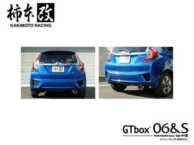 日本 KAKIMOTO 柿本改 GT box 06&S 排氣管 尾段 Honda Fit GK 專用
