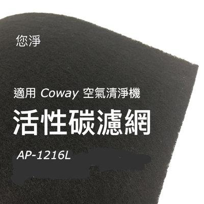您淨 活性碳濾網 Coway AP-1216L 空氣清淨機 ap1216l ap1216 多件加贈 苗栗縣