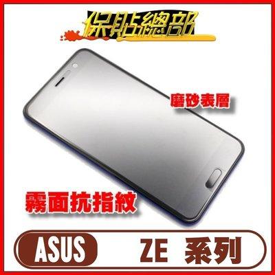 保貼總部(霧面抗指紋)For:ASUS ZE554 ZD552 ZB501 ZB500 (請入內選擇型號),簡單好貼