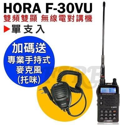 HORA F-30VU 雙頻無線電對講...