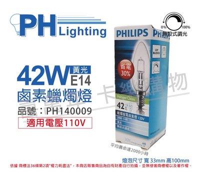 [喜萬年]含稅 PHILIPS飛利浦 42W E14 120V 尖清 鹵素水晶蠟燭燈_PH140009