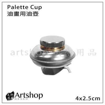 【Artshop美術用品】油畫用油壺 Palette Cup 不鏽鋼油壺 可夾式圓盤小油壺 (單)
