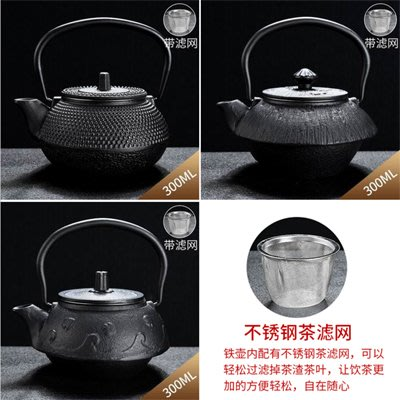 【300ml鑄鐵壺-300ml-三款可選-1款/組】日式煮茶器茶具家用燒水壺泡茶壺功夫簡約茶道-7501040