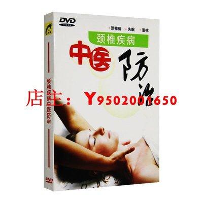 【樂視】中醫按摩頸椎疾病失眠落枕防治按摩手法教學視頻DVD碟片光盤  精美盒裝