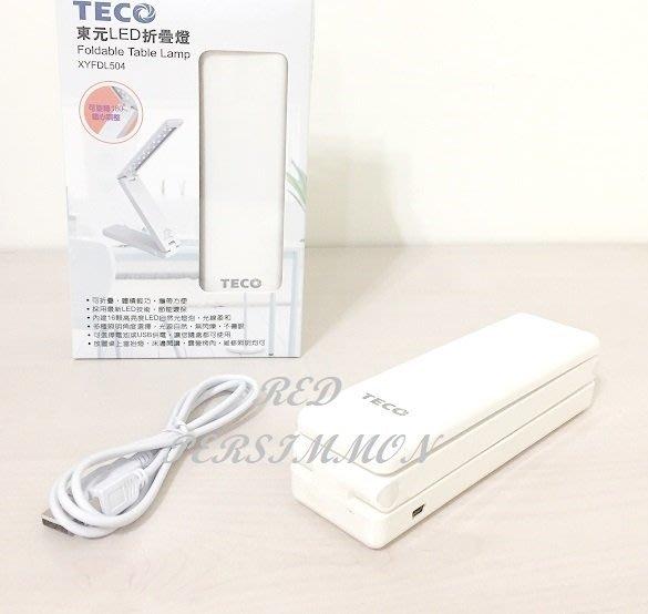紅柿子【TECO 東元 LED 折疊燈 XYFDL504】全新•特售230元.