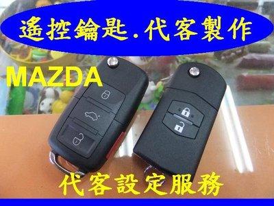 MAZDA,馬自達,馬2,馬3,馬5,福特 I-MAX,汽車遙控器 摺疊鑰匙 晶片鑰匙 遺失 代客製作