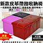 30020- 211- 興雲網購2店【帶扣皮革摺疊收納凳...