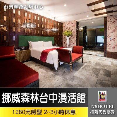 【台灣聯合訂房中心】挪威森林Motel...