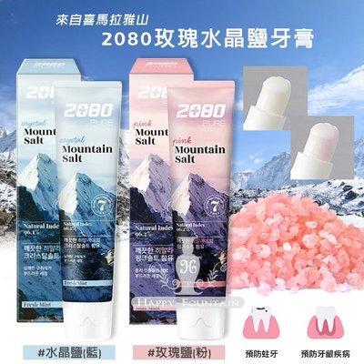 **幸福泉** 韓國 2080【R4653】喜馬拉雅玫瑰水晶鹽牙膏(條) 160g.特惠價$59