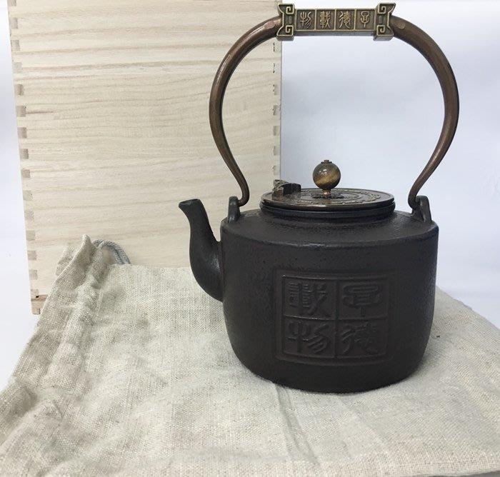 [宅大網] 177810 D款物戴德厚鐵壺 鑄鐵茶壺 茶具 燒水壺 煮茶 泡茶 鐵茶壺 無塗層老鐵壺生鐵 1.2L