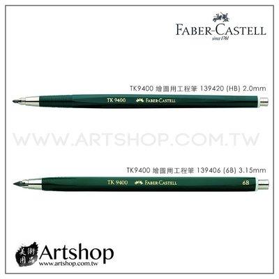 【Artshop美術用品】德國 FABER 輝柏 TK9400 繪圖用工程筆 3.15mm (6B) #139406
