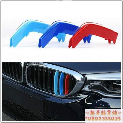 BMW E46 10桿新專用 三色中網飾條新 水箱飾條 水箱罩新 卡扣式 三色卡扣 水箱護罩 318 320 330y