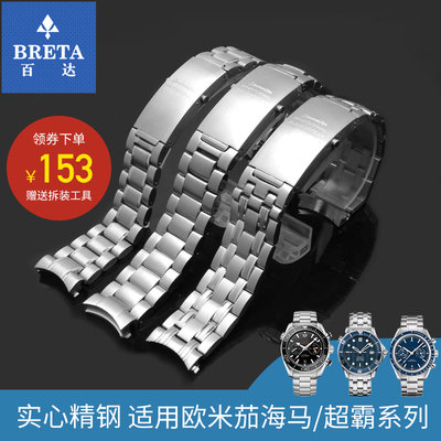錶帶 手錶配件 百達鋼帶表帶 適用omega歐米茄海馬海洋宇宙600鋼表鏈22MM手表帶 良品優舍