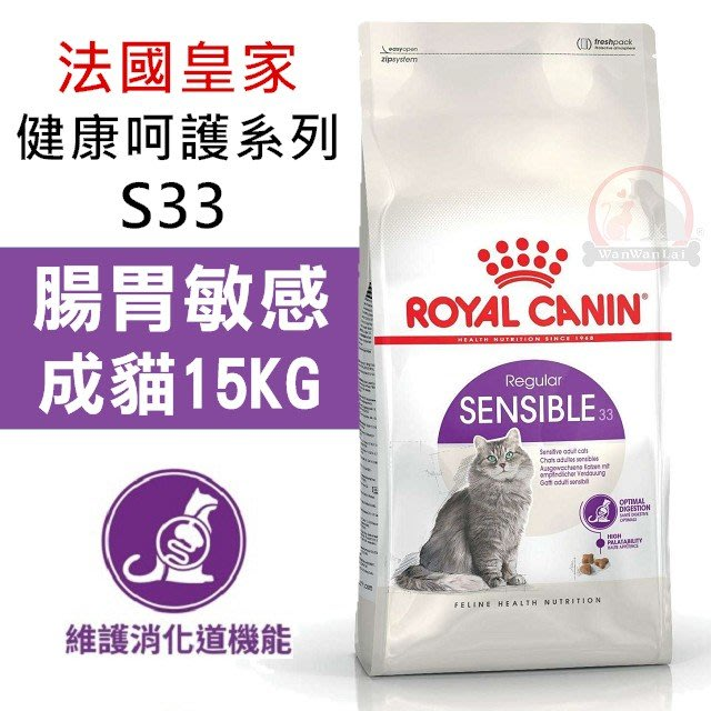汪旺來【歡迎自取】法國皇家S33胃腸敏感成貓15kg腸胃保健、易軟便貓適合FHN健康呵護貓系列RoyalCanin貓糧