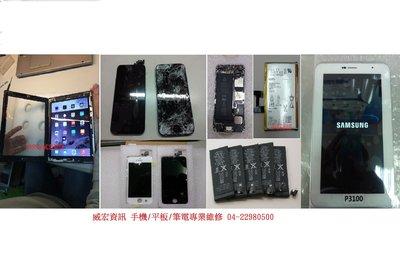 威宏資訊 微星 MSI 筆電 液晶面板 更換 維修 MSI U100 U100X U120 U90X 鍵盤 按鍵
