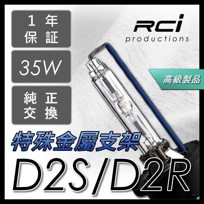 RC HID D2S D2R 燈管 FORTIS CRV ALTIS WISH CAMRY W211 LUXGEN(B)