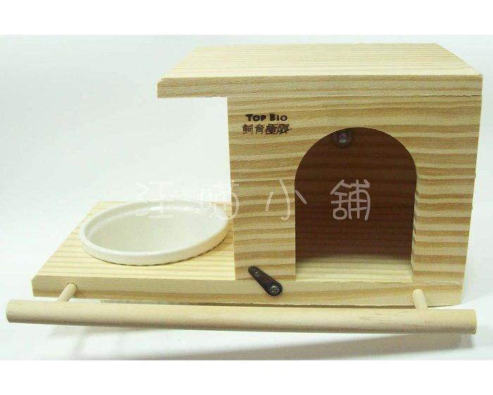 ☆汪喵小舖2店☆ DG 鼠用木製小屋-長短窩附碗 DG503 // 可躲藏、也可跳上平台