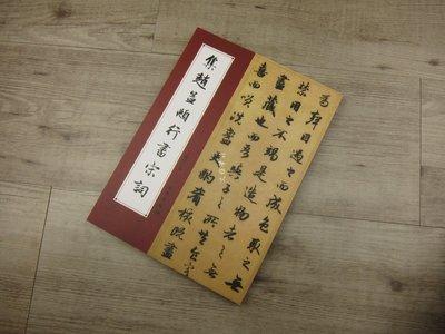 韓非子小舖~ 集趙孟頫行書宋詞 文物出版社