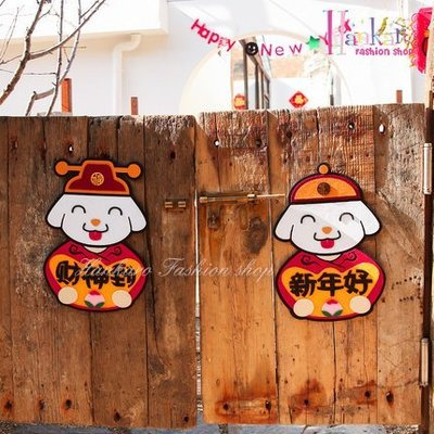 ☆[Hankaro]☆ 春節系列商品不織布可愛狗狗造型吉祥貼畫(單一張)