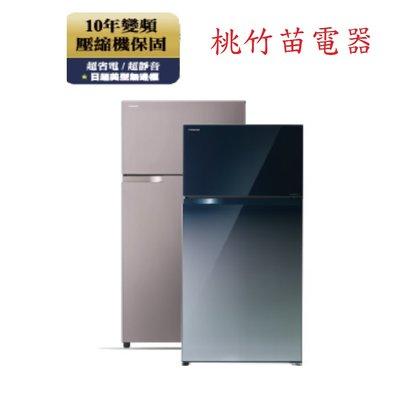 桃竹苗電器 TOSHIBA  GR-A55TBZ 東芝510公升雙門變頻鏡面冰箱  歡迎電詢0932101880