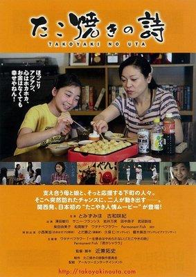 【藍光電影】章魚燒之歌 たこ焼きの詩 (2015) 豆瓣評分5.5