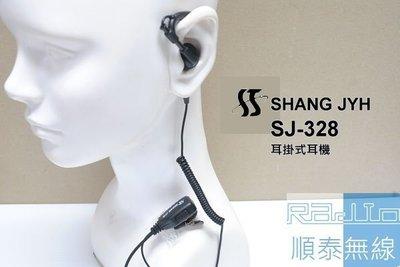 『光華順泰無線』SJ-328 耳掛式 ...