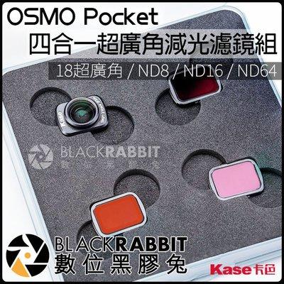 數位黑膠兔【 208 Kase 卡色 OSMO POCKET 四合一 超廣角 減光 濾鏡組 】 濾鏡 ND64 減光鏡