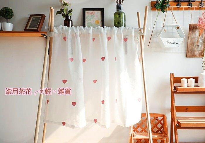 柒月茶花╭*輕。雜貨。青蕾 天使純白 粉紅刺繡愛心 門廉窗簾短簾咖啡簾裝飾簾