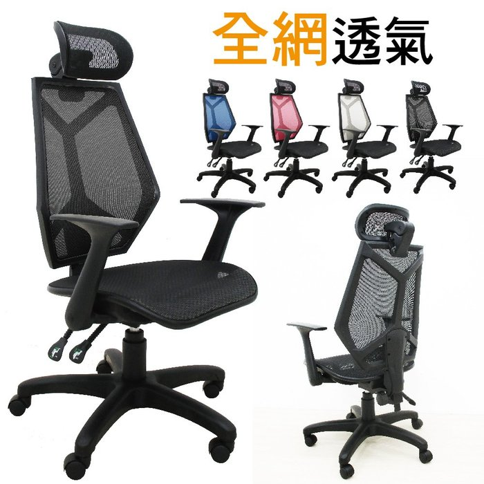 【椅統天下】多機能全網椅/辦公椅/電腦椅