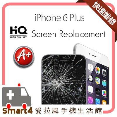 【愛拉風 】業界最長一年保固 可刷卡分期 iPhone 6+ 更換A+級液晶螢幕總成 玻璃破裂 螢幕破裂換螢幕 快速維修