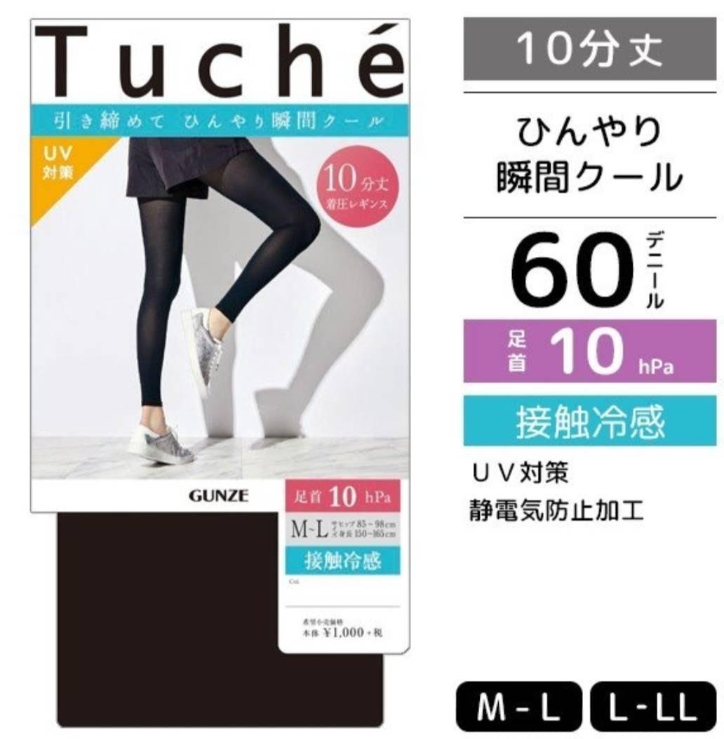 ❈花子日貨❈日本製 GUNZE 郡是 2020新款 涼感 抗UV 10分 內搭褲