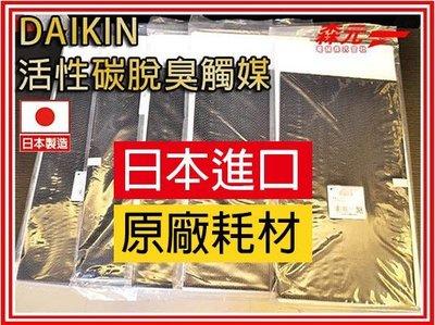 7A【森元電機】DAIKIN 活性碳脫臭觸媒濾網1片(ACK70P.MCK70P.TCK70P.ACK70N可用) 台北市