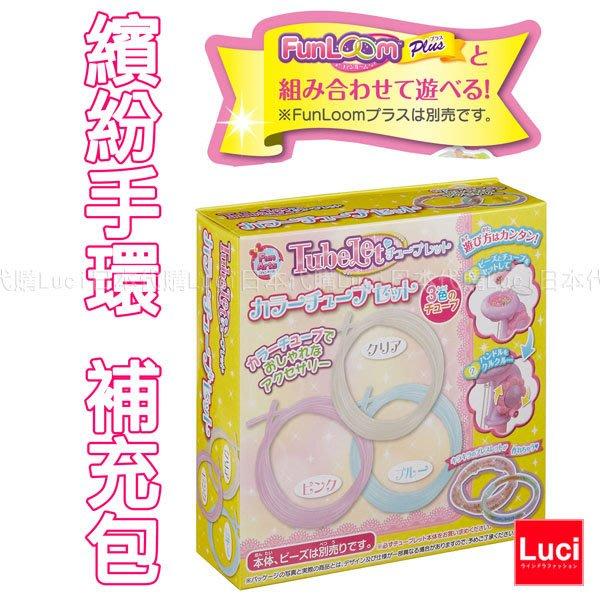 日本 Tubelet  Funloom 手鍊 繽紛手環 DIY 手作藝術 手環材料補充包  LUCI日本空運代購