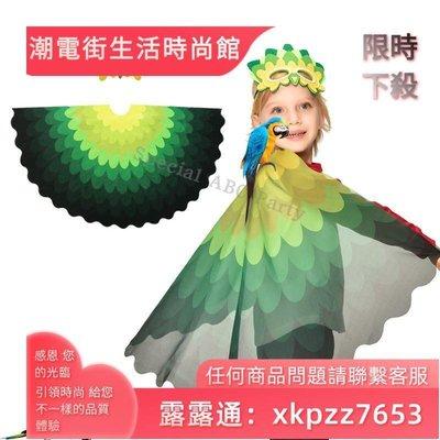 雙11特惠 萬聖節服飾3-7歲兒童表演道具環保服飾COS公主鸚鵡小鳥幼兒園講故事面具舞會-台之星大咖