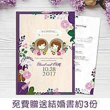 客製化結婚書約夾-證書夾-書約夾-書約-結婚登記可使用-紫色插畫童書繪本【風華喜帖】