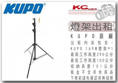 凱西影視器材 KUPO 原廠 169M 鋁合金中型燈架 收納高度 101cm 工作高度 100~290cm 出租