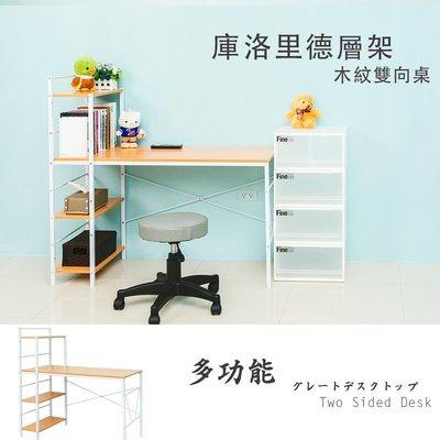 *架式館*【免運費】庫洛里德層架木紋雙向桌/電腦桌/書桌/辦公桌/學生桌