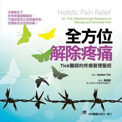 全方位解除疼痛-Tick醫師的疼痛管理聖經/9789863681465/黃琢懿/合記