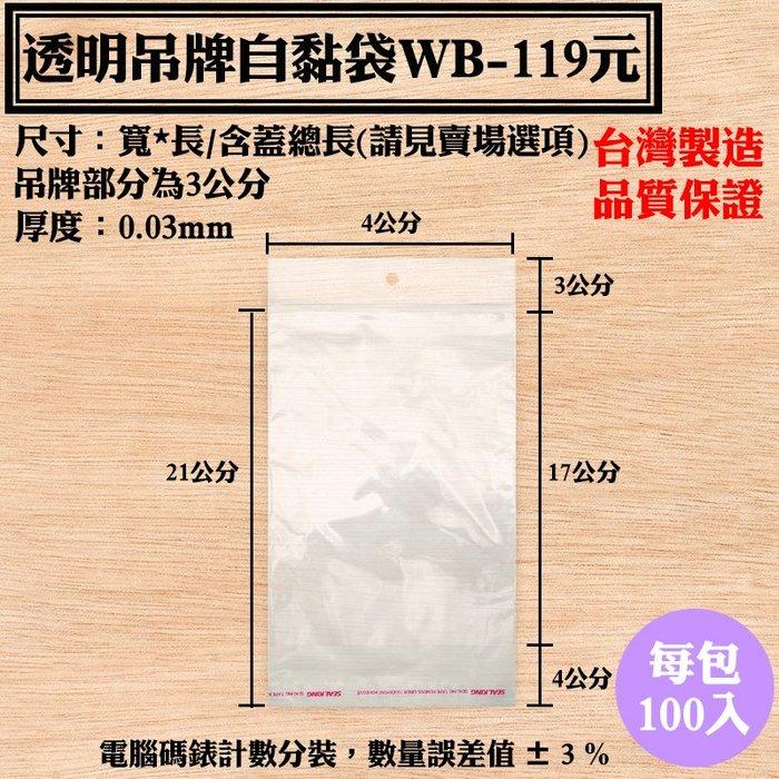 【透明吊牌自黏袋-WB-190290,119元】100入/包,吊牌袋、OPP吊掛袋、飾品吊牌袋、工廠直營可訂做