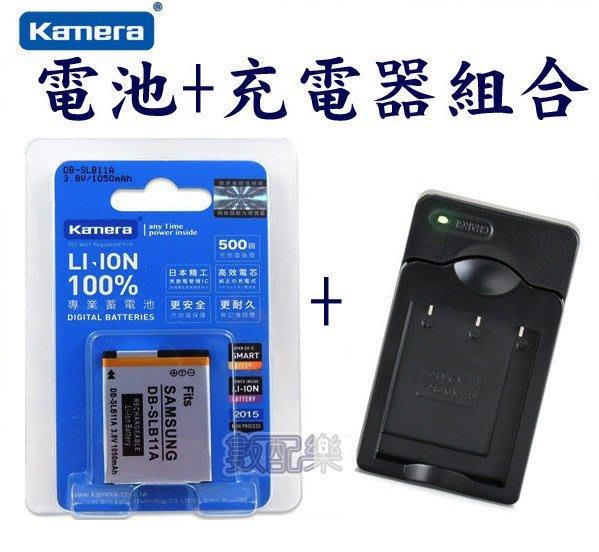 【數配樂】Kamera Samsung SLB-11A SLB10A 充電器 + 佳美能 電池 EX1 EX2 EX2F