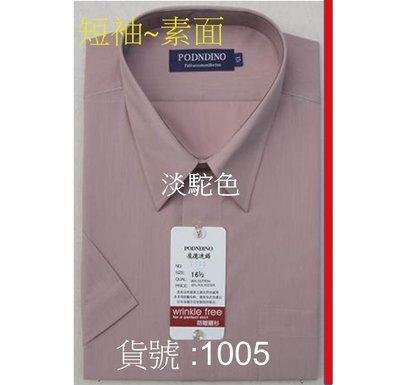 ╭☆優格yo-girl☆╯商務~業務~上班族~基本款【素面~淡駝色 1005~短袖男襯衫】零碼