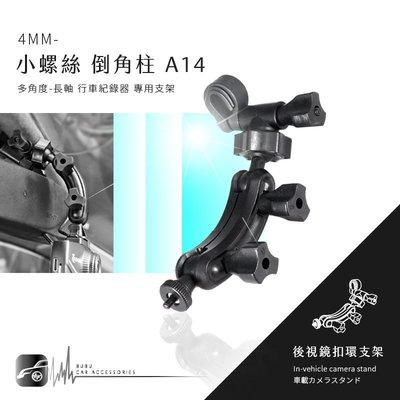 【A14 倒角柱 小螺絲】後視鏡扣環支架 全視線 CA3300 B8 任e行 72G 愛國者 CA9310 A14