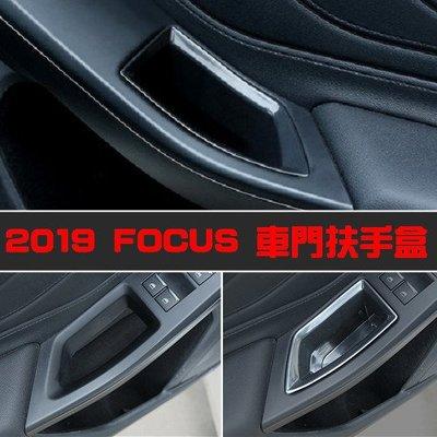 FORD FOCUS專用 2019-21年 車門扶手盒 車門儲物盒 門把收納盒 中央扶手盒 中央儲物盒 福特 福克斯