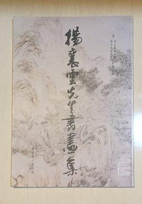 絶版書:楊襄雲 / 免運費