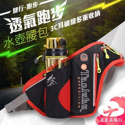 走走去旅行99750【CI225】透氣跑步水壺腰包 馬拉松運動腰包 3C腰包 健行跑步3C包 耳機收線 戶外活動 4色